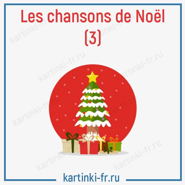 Рождественские песни на французском 3
