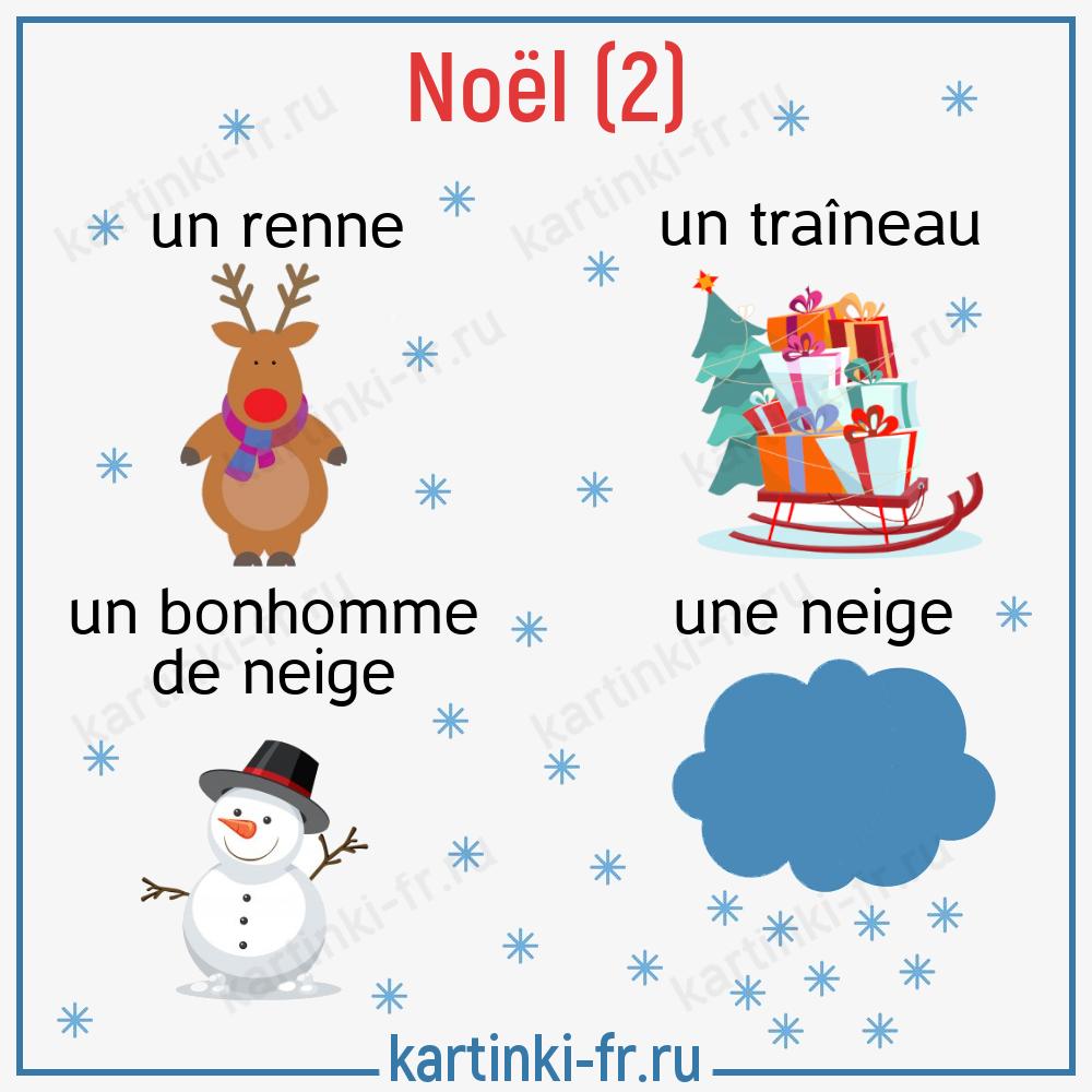 Рождество на французском