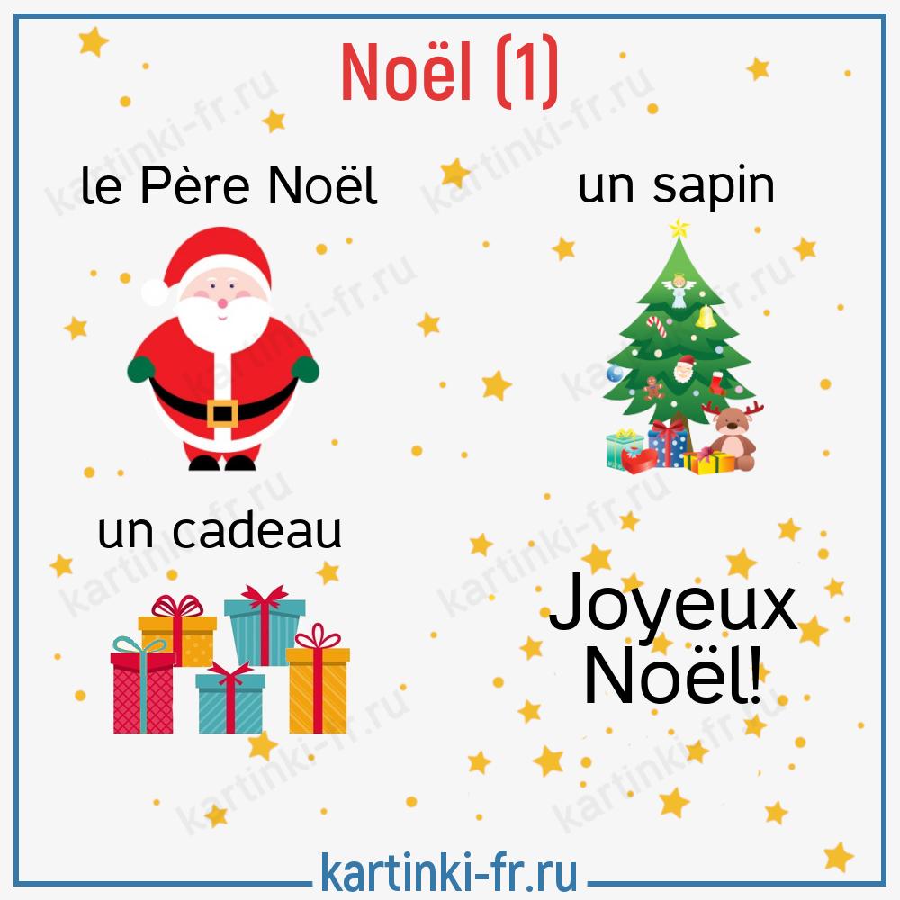 Noël во французском