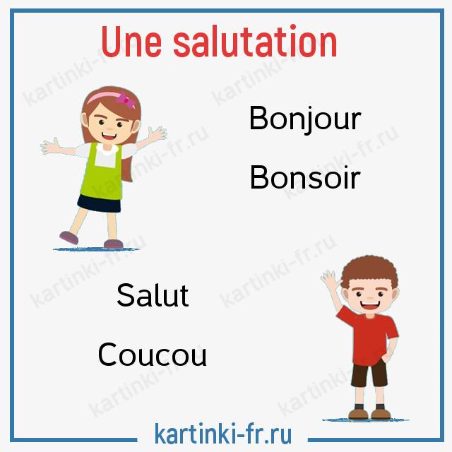 Приветствия на французском языке