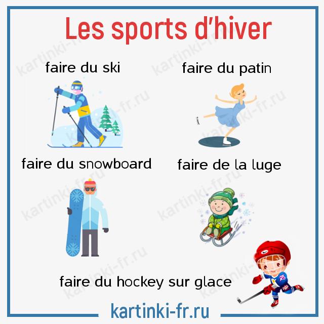 Зимние виды спорта на французском