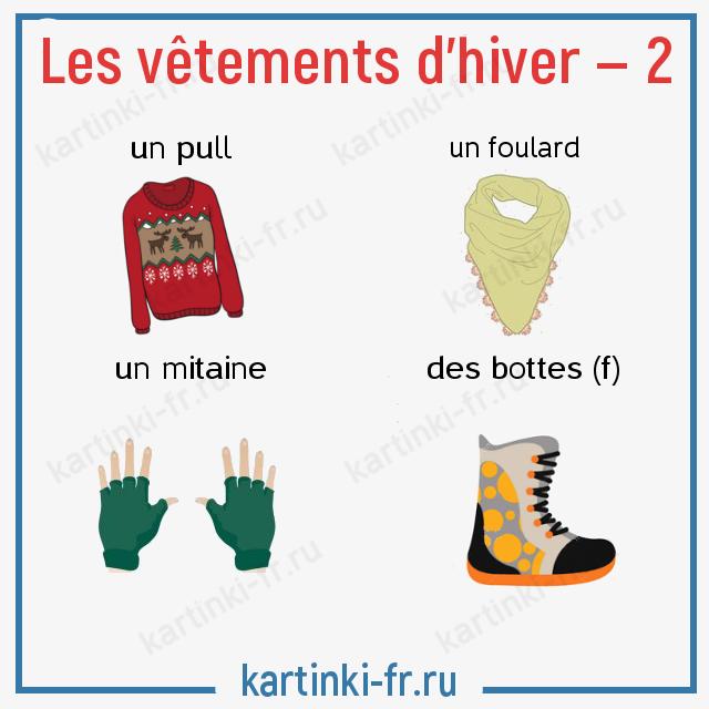 Зимняя одежда лексика на французском часть 2