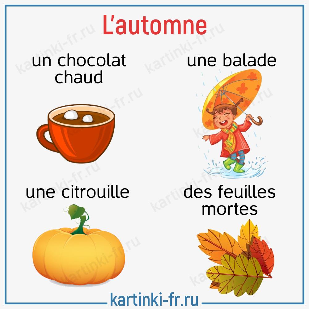 Осень на французском языке