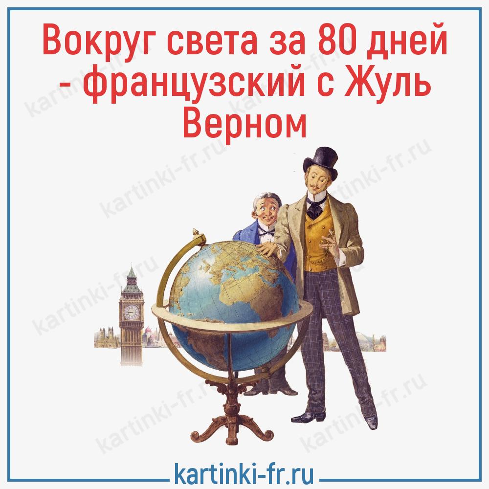 Вокруг света за 80 дней - Жуль Верн на французском