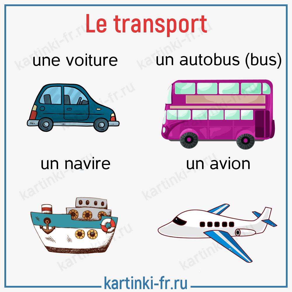 Название транспорта на французском языке