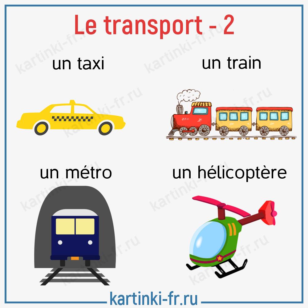 Транспорт на французском языке - 2 часть