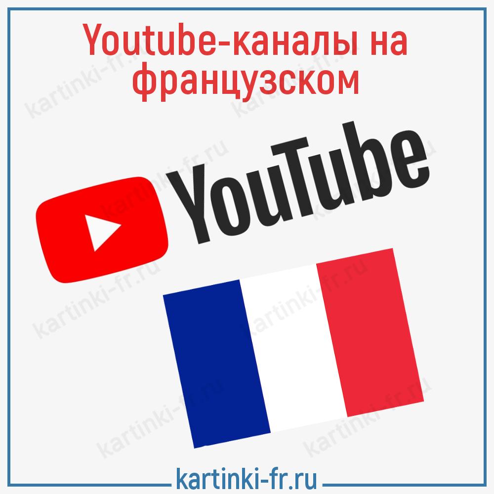 Youtube-каналы на французском