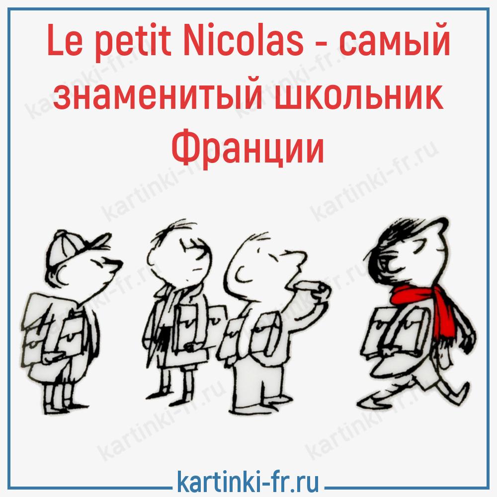 Le petit Nicolas - мультсериал