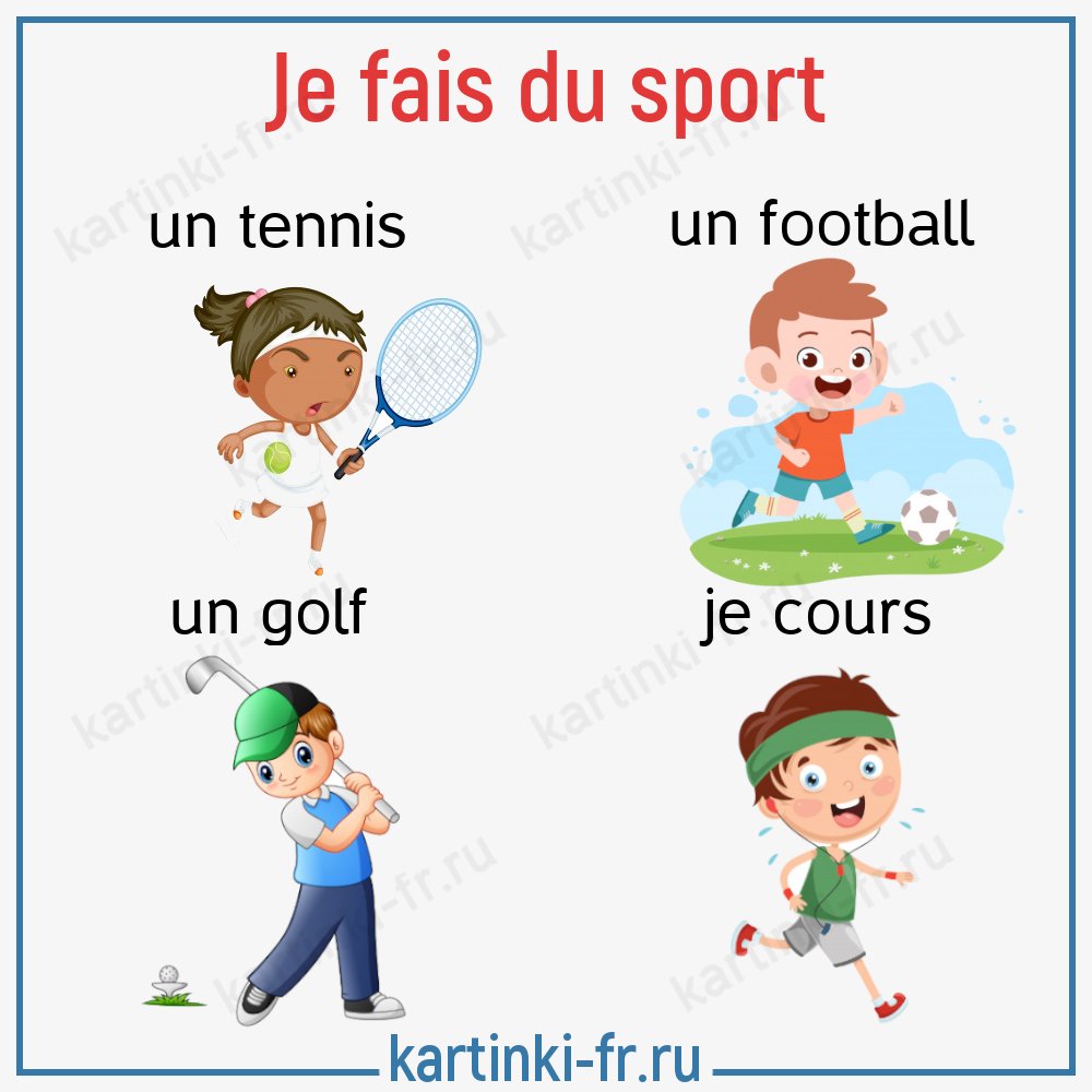 Лексика на тему спорт на французском языке