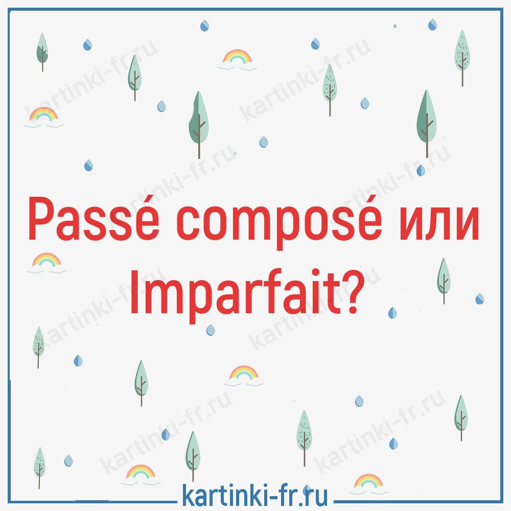 Passé composé или Imparfait?
