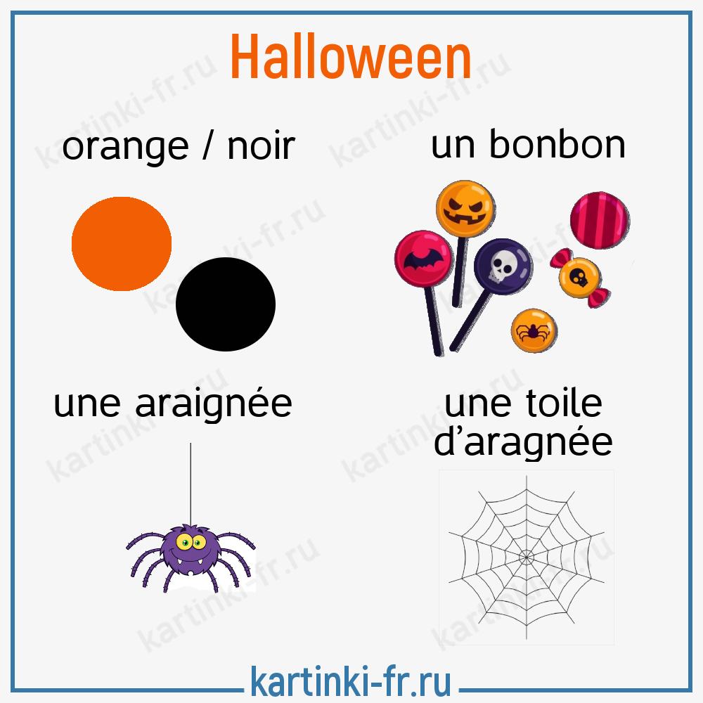 Хэллоуин на французском, лексика