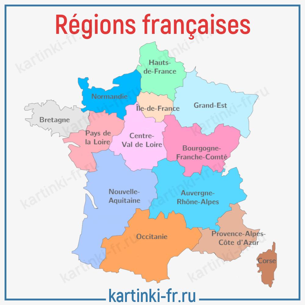 Список регионов Франции