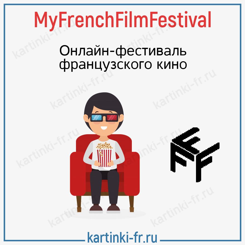 Смотреть современные фильмы на французском