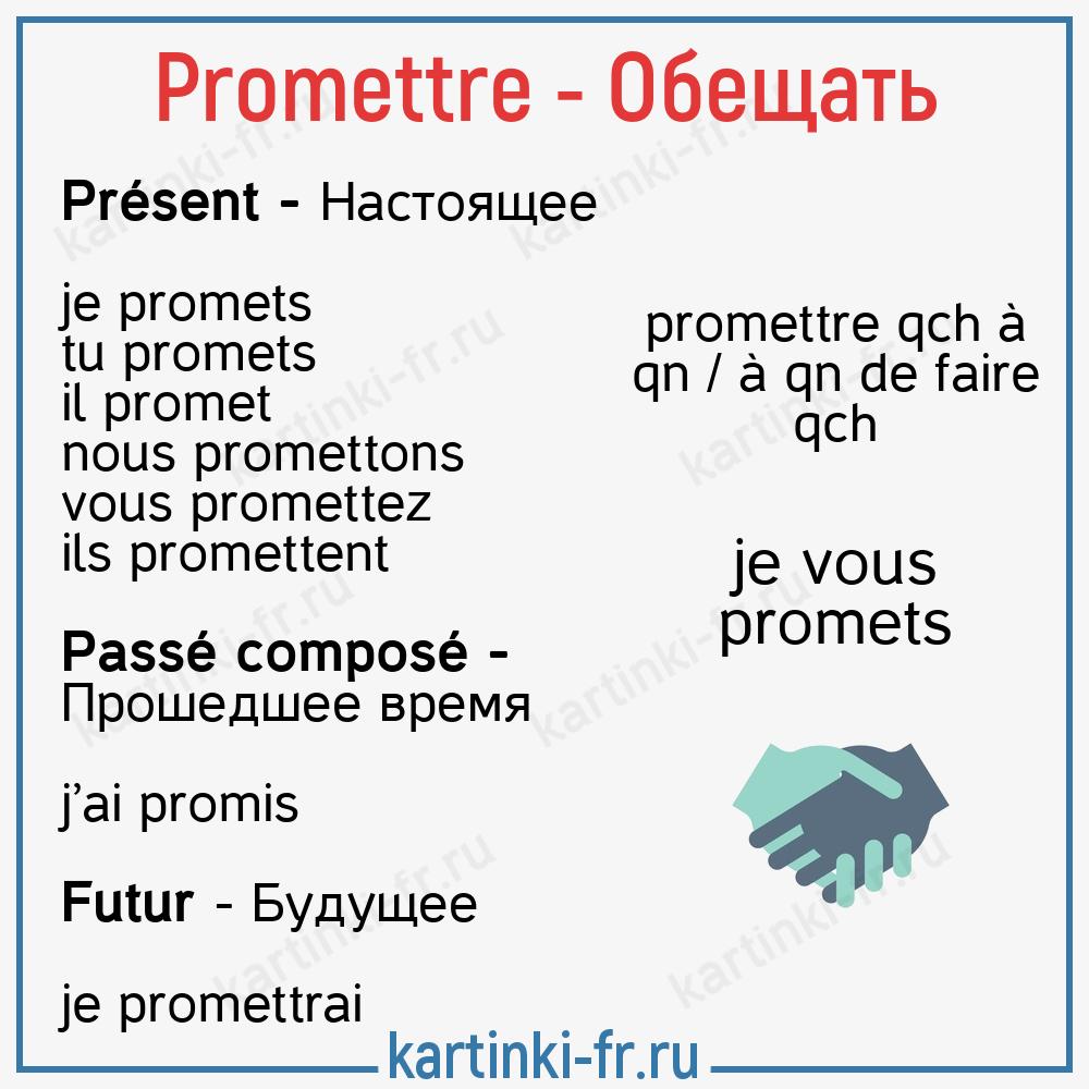 promettre спряжение глагола на французском
