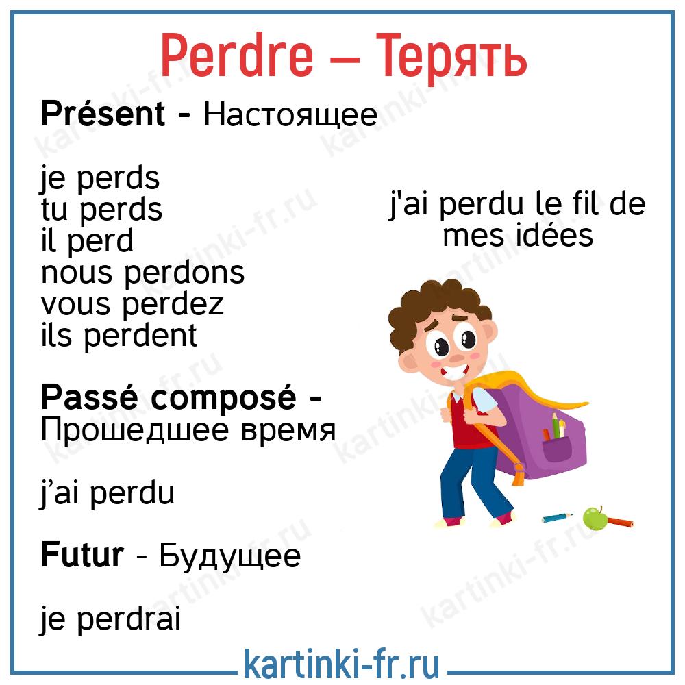 Спряжение глагола perdre на французском, произношение