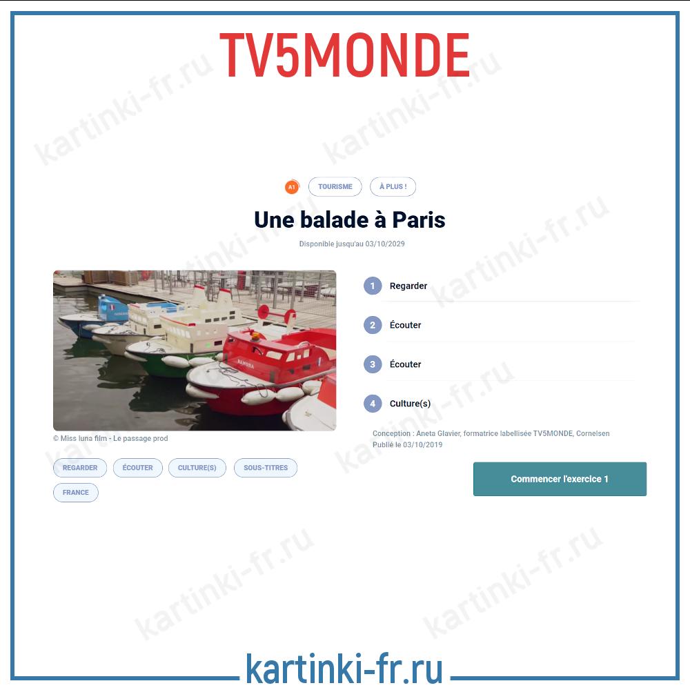 Полезный сайт для изучающих французский. Ссылка и инструкция